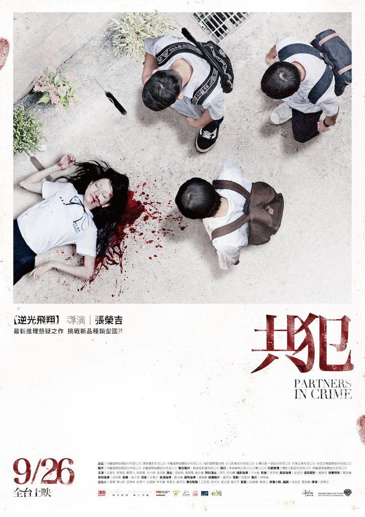 共犯poster