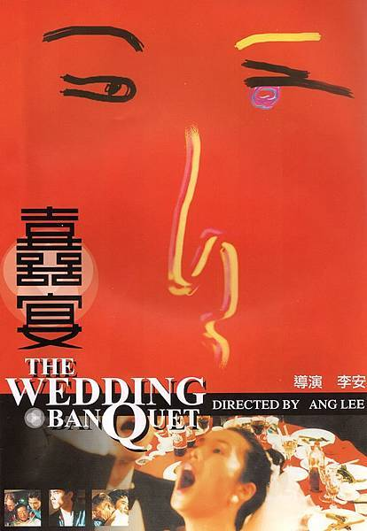 Wedding_Banquet__The_(1993)