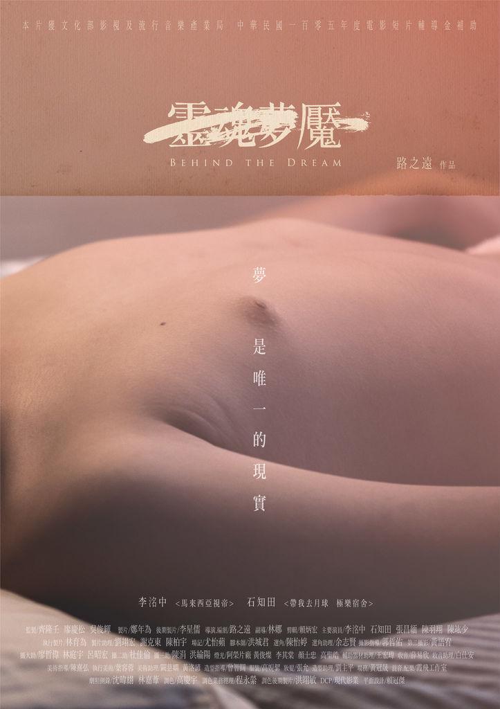 靈魂夢魘主海報-05.jpg