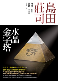 水晶金字塔.jpg