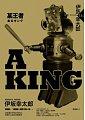 A KING 某王者
