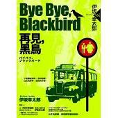 再見 黑鳥