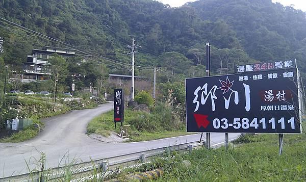 鄉川湯村_01.jpg