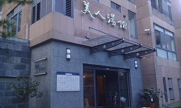 錦屏溫泉_02.jpg