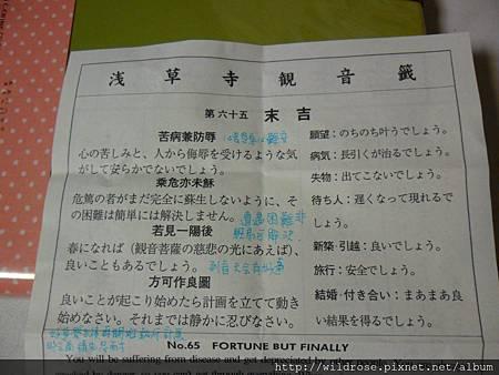 淺草觀音寺籤詩 002