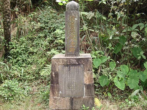 徐慶榮紀念碑