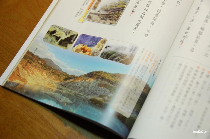龍騰 東大 硫磺谷