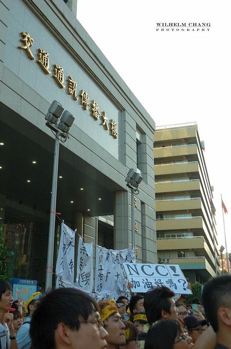 反媒體壟斷大遊行 反旺中 你好大 我不怕 NCC 國家通訊傳播委員會