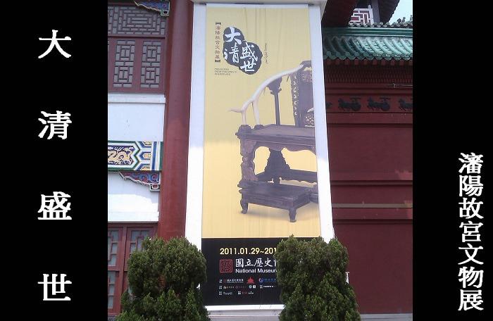 大清盛世 瀋陽故宮文物展