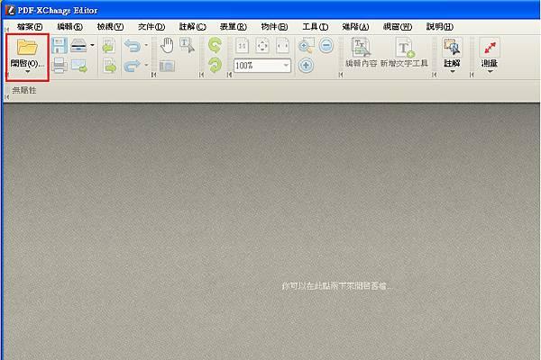 PDF-XChange Editor_12.bmp