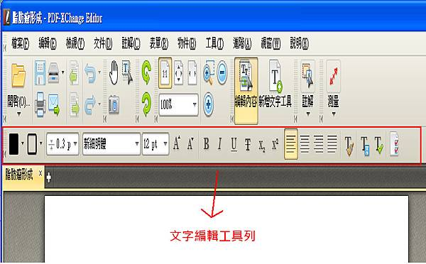 PDF-XChange Editor_16.bmp