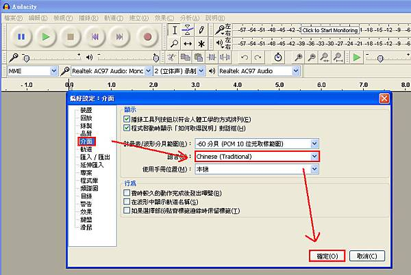 Audacity Portable_補充_02.bmp