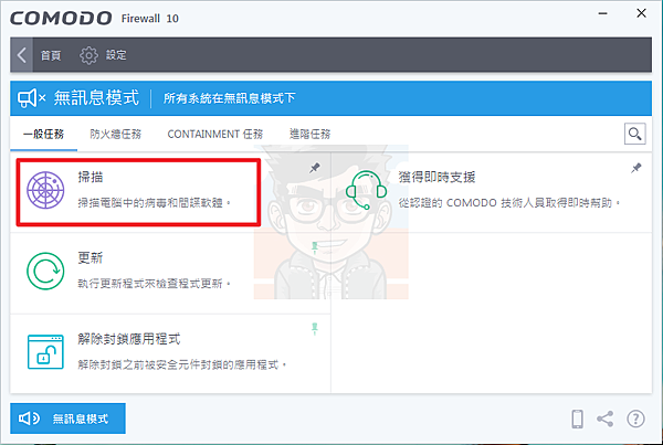 Comodo Free Firewall 10-免費防火牆- 012 png @ WdsX7@軟體