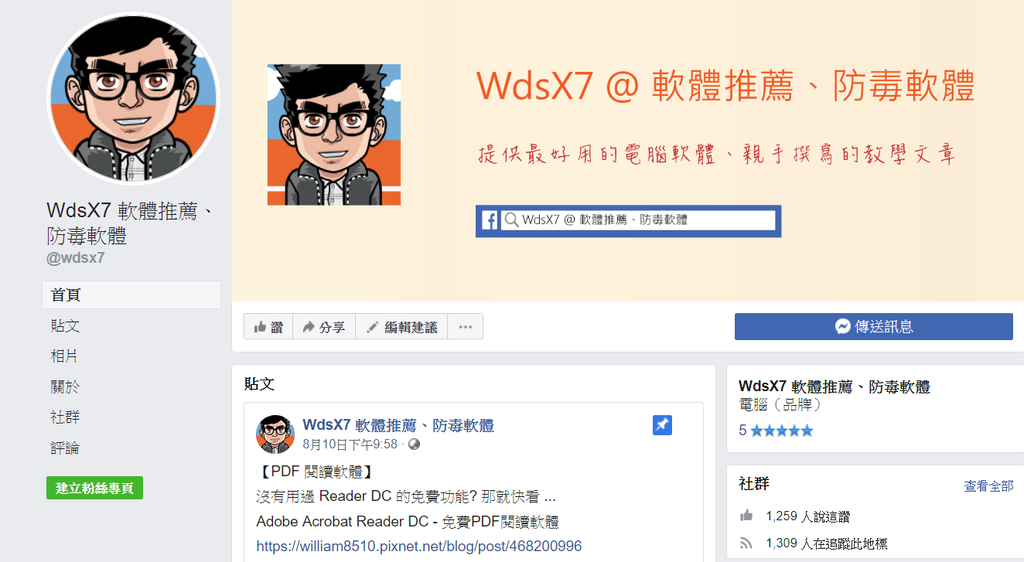 FB 粉絲專頁.png