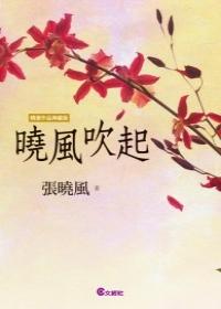 book-曉風吹起