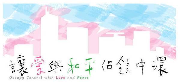 讓愛與和平佔領中環