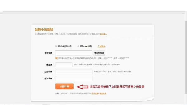 小米手機預約-註冊