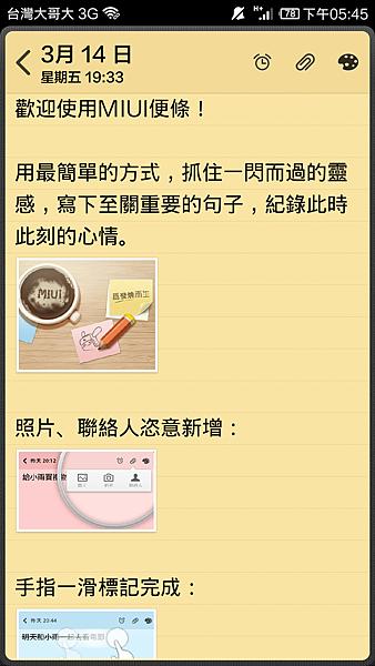 小米記事本-2