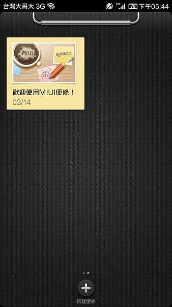 小米記事本-1