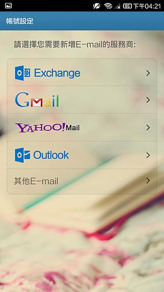 e-mail服務
