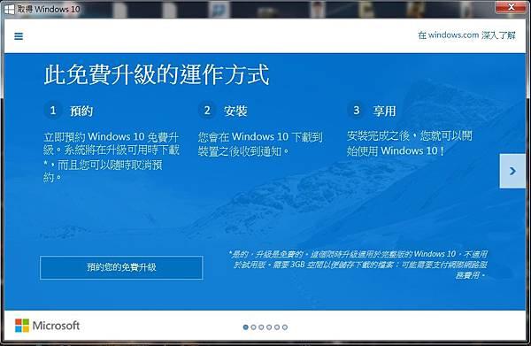 windows 10預約升級-2