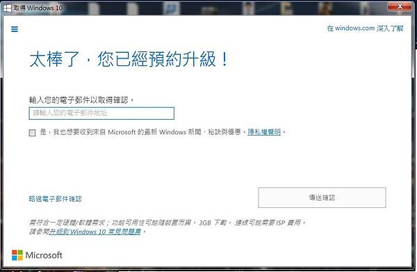 windows 10預約升級-3
