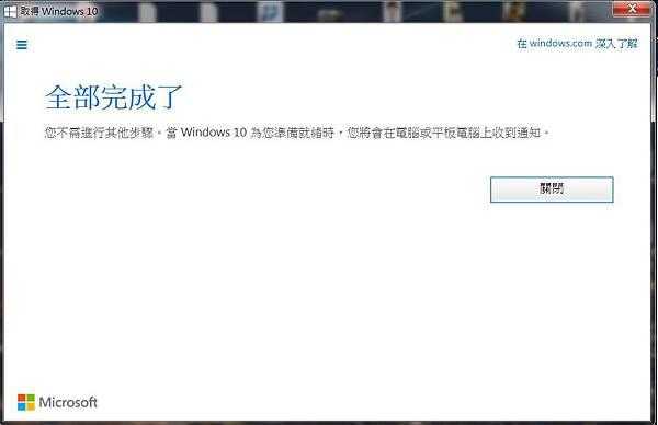 windows 10預約升級-4