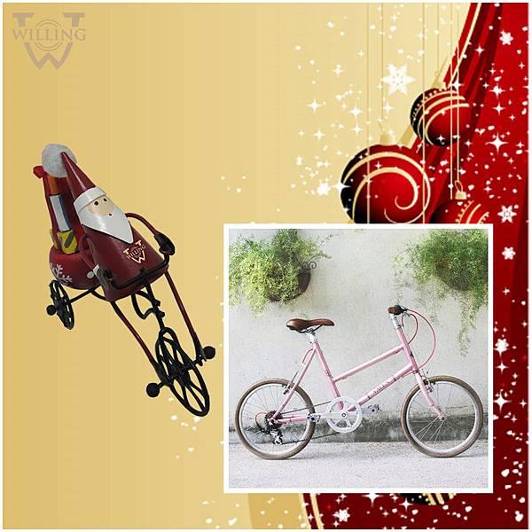 威輪聖誕禮物-自行車