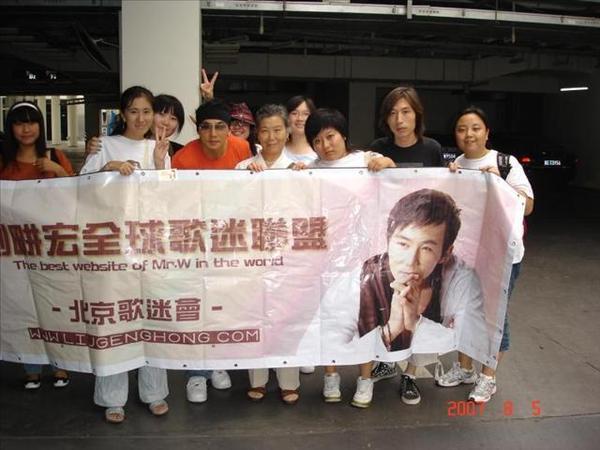 北京歌迷朋友