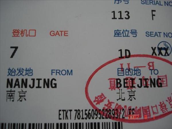 從南京飛到北京