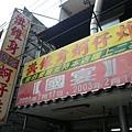 001彰化王功58.jpg