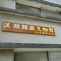 001彰化王功73.jpg