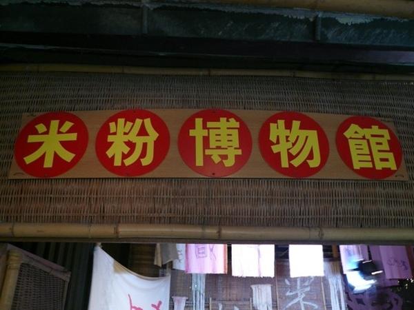 003藝術的新竹17.jpg