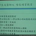 醫生母乳教育課程設計已在規劃.JPG