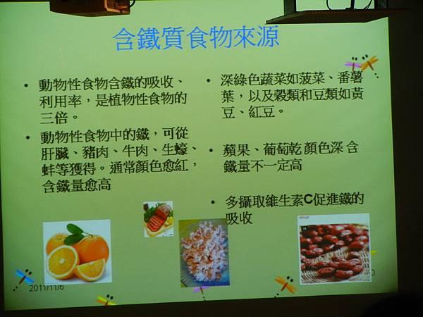 含鐵食物來源.JPG