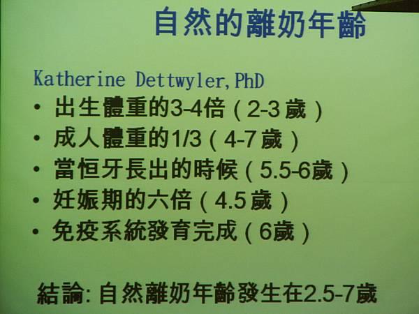 自然離乳的公式在此.JPG