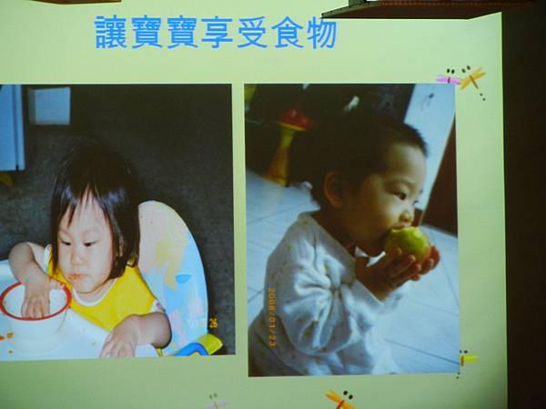 讓寶寶享受食物.JPG