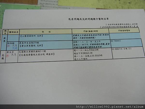 屏東花蓮轉介醫生.JPG