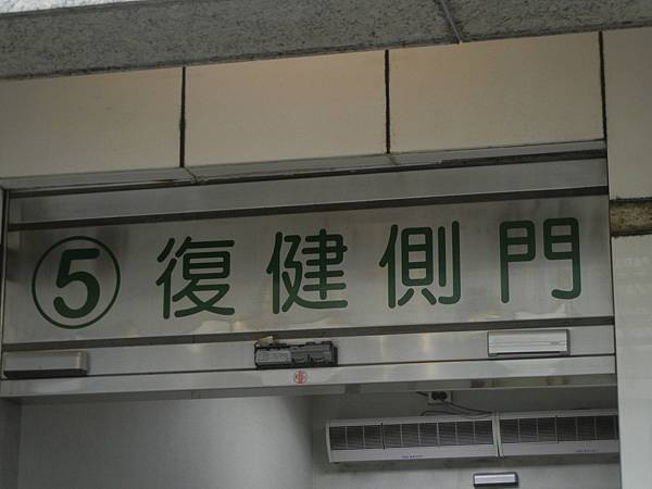 急診旁的復健側門