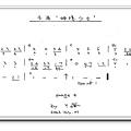 阿峰的神隱少女簡譜.jpg