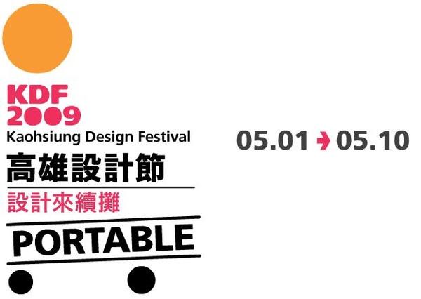 2009 高雄設計節.JPG