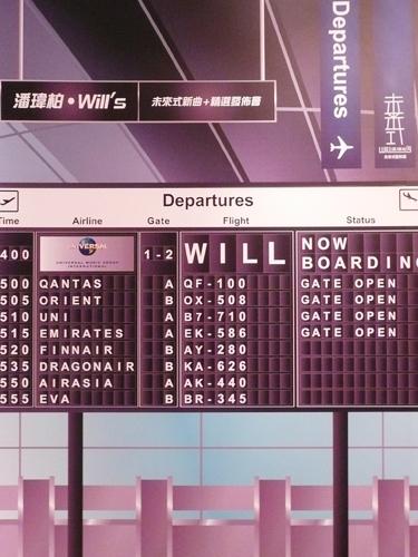 記者會入口處,做的跟機場一樣的時刻表^^