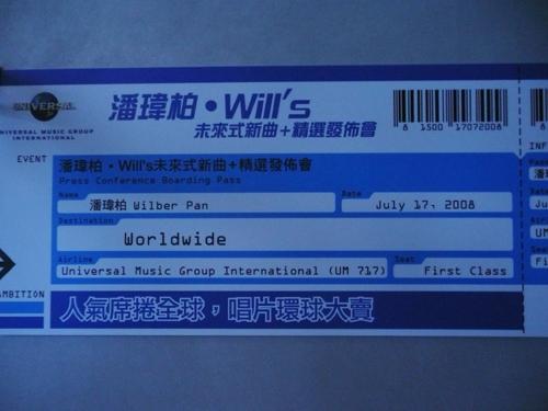 記者會的邀請卡,登機證的造型