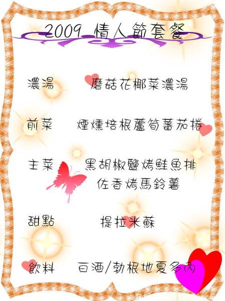 Valentine Menu.jpg