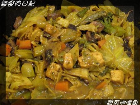 蔬菜咖哩飯.jpg