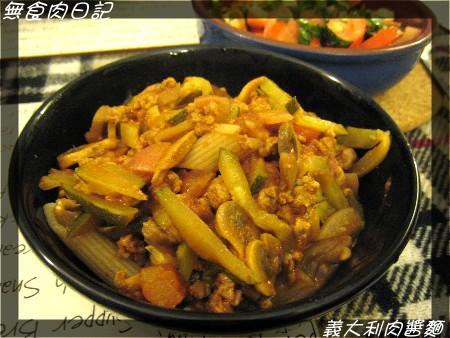 義大利素肉醬麵.jpg