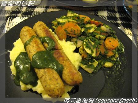 英式香腸餐.jpg