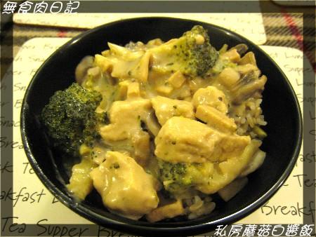 熊先生私房蘑菇白醬飯.jpg