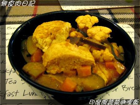 印度風蔬菜咖哩飯.jpg