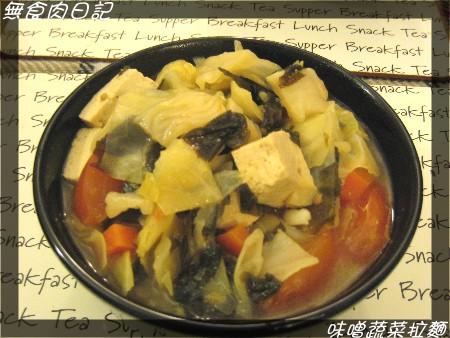 味噌蔬菜拉麵.jpg